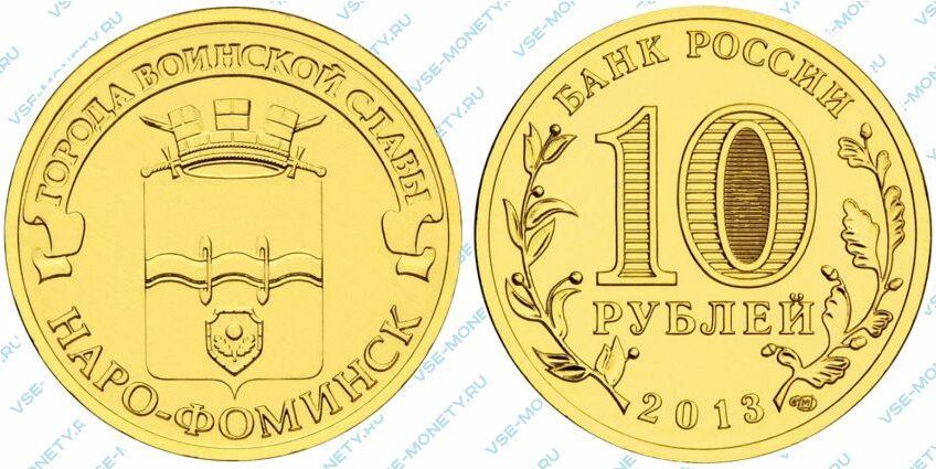 Юбилейная монета 10 рублей 2013 года «Наро-Фоминск» серии «Города воинской славы»