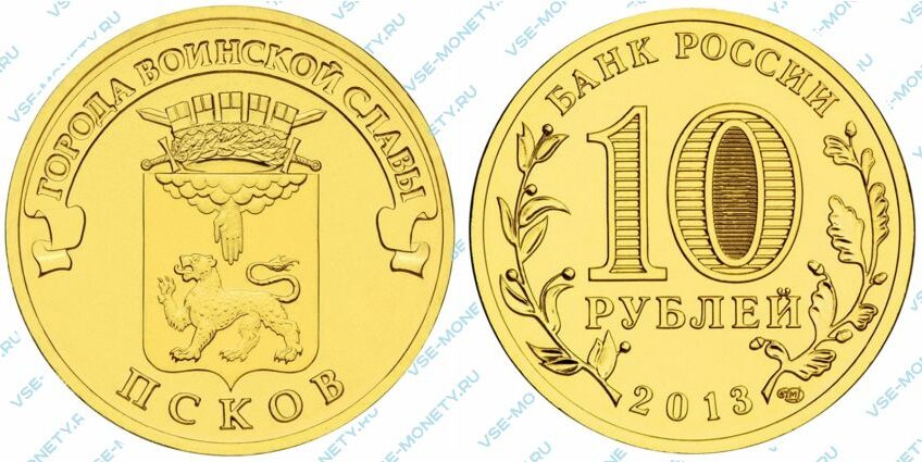 Юбилейная монета 10 рублей 2013 года «Псков» серии «Города воинской славы»