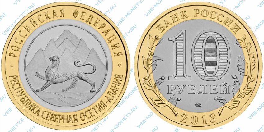 Юбилейная биметаллическая монета 10 рублей 2013 года «Республика Северная Осетия-Алания» серии «Российская Федерация»