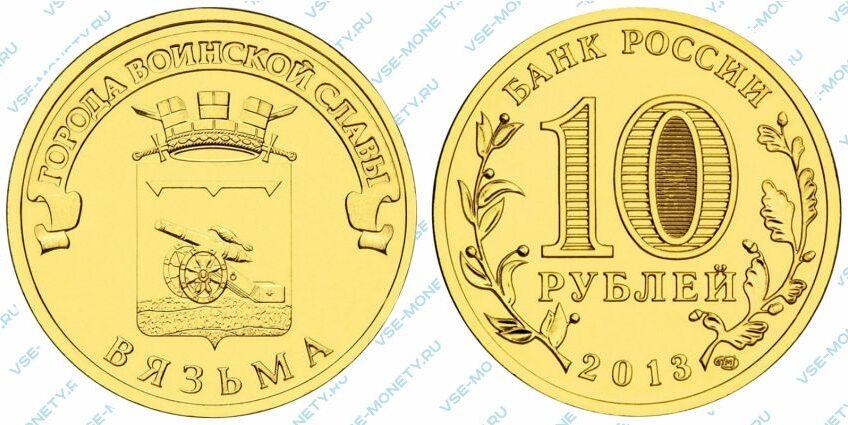 Юбилейная монета 10 рублей 2013 года «Вязьма» серии «Города воинской славы»