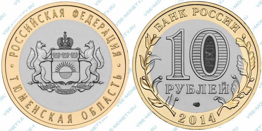 Юбилейная биметаллическая монета 10 рублей 2014 года «Челябинская область» серии «Российская Федерация»