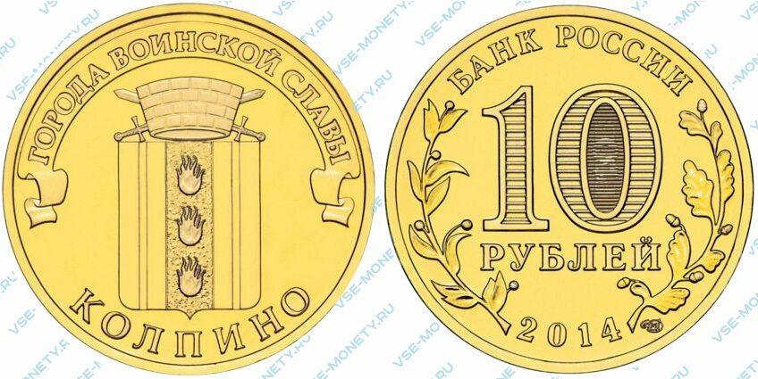 Юбилейная монета 10 рублей 2014 года «Колпино» серии «Города воинской славы»
