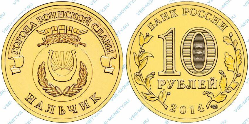 Юбилейная монета 10 рублей 2014 года «Нальчик» серии «Города воинской славы»