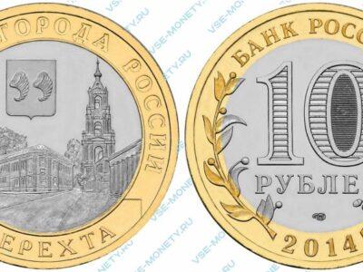 Юбилейная биметаллическая монета 10 рублей 2014 года «Нерехта, Костромская обл.» серии «Древние города России»