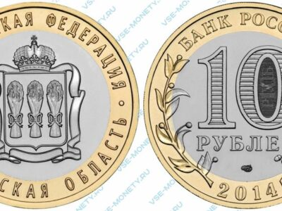 Юбилейная биметаллическая монета 10 рублей 2014 года «Пензенская область» серии «Российская Федерация»