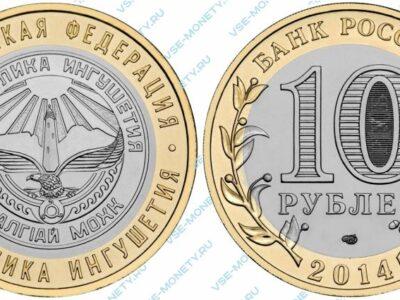 Юбилейная биметаллическая монета 10 рублей 2014 года «Республика Ингушетия» серии «Российская Федерация»