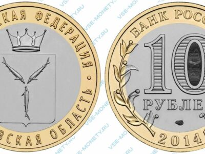 Юбилейная биметаллическая монета 10 рублей 2014 года «Саратовская область» серии «Российская Федерация»
