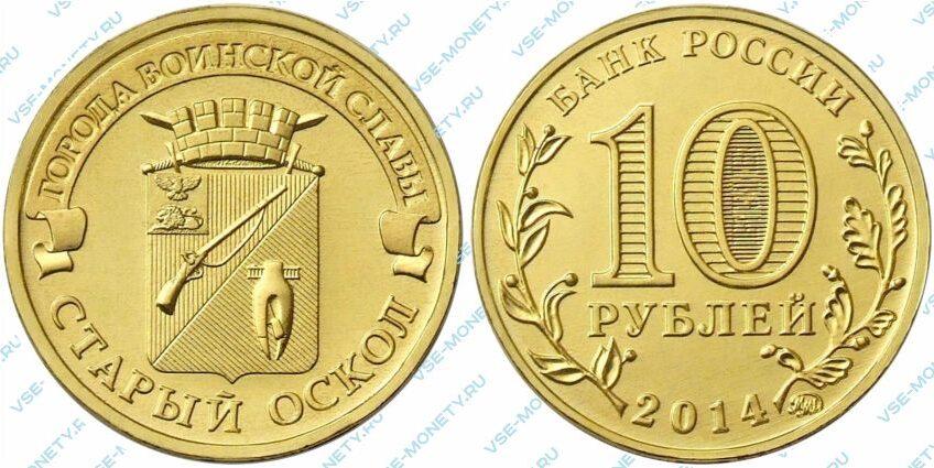 Юбилейная монета 10 рублей 2014 года «Старый Оскол» серии «Города воинской славы»