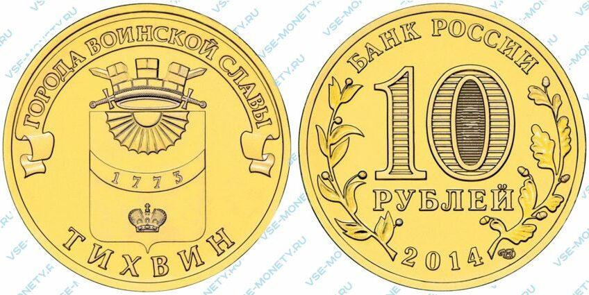 Юбилейная монета 10 рублей 2014 года «Тихвин» серии «Города воинской славы»