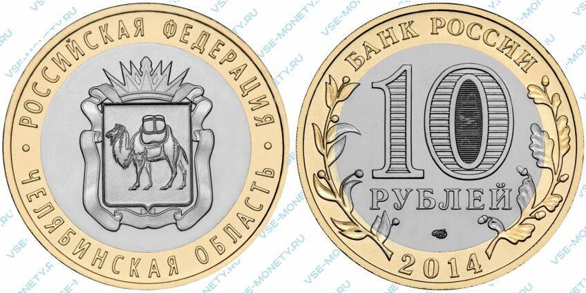 Юбилейная биметаллическая монета 10 рублей 2014 года «Тюменская область» серии «Российская Федерация»
