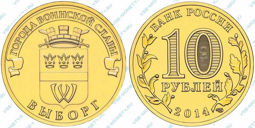 Юбилейная монета 10 рублей 2014 года «Выборг» серии «Города воинской славы»