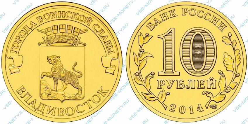 Юбилейная монета 10 рублей 2014 года «Владивосток» серии «Города воинской славы»