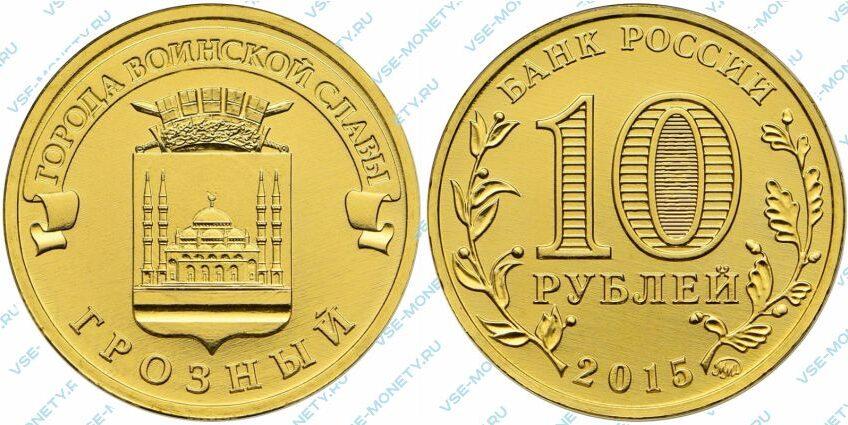 Юбилейная монета 10 рублей 2015 года «Грозный» серии «Города воинской славы»