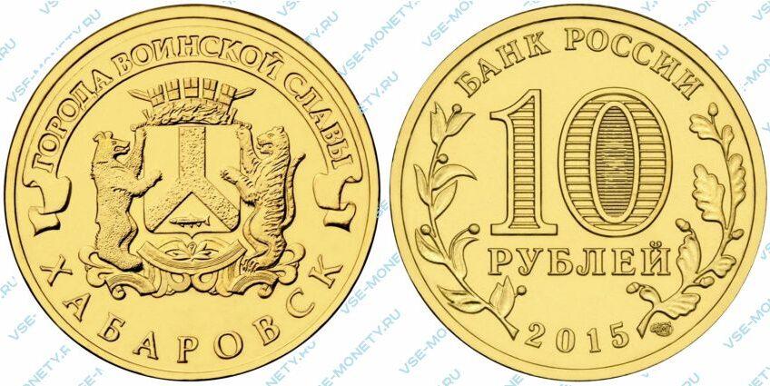 Юбилейная монета 10 рублей 2015 года «Хабаровск» серии «Города воинской славы»