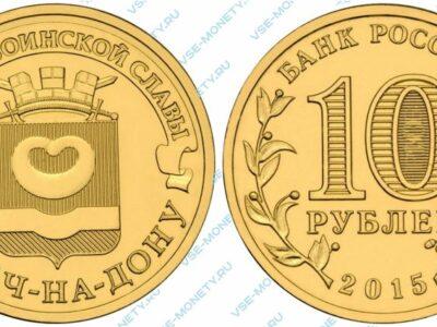 Юбилейная монета 10 рублей 2015 года «Калач-на-Дону» серии «Города воинской славы»