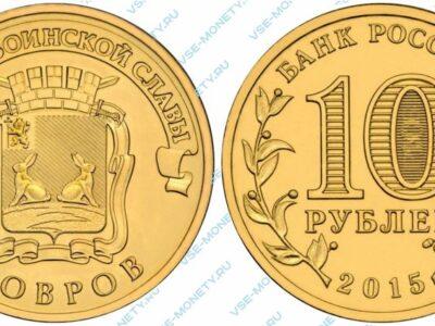 Юбилейная монета 10 рублей 2015 года «Ковров» серии «Города воинской славы»