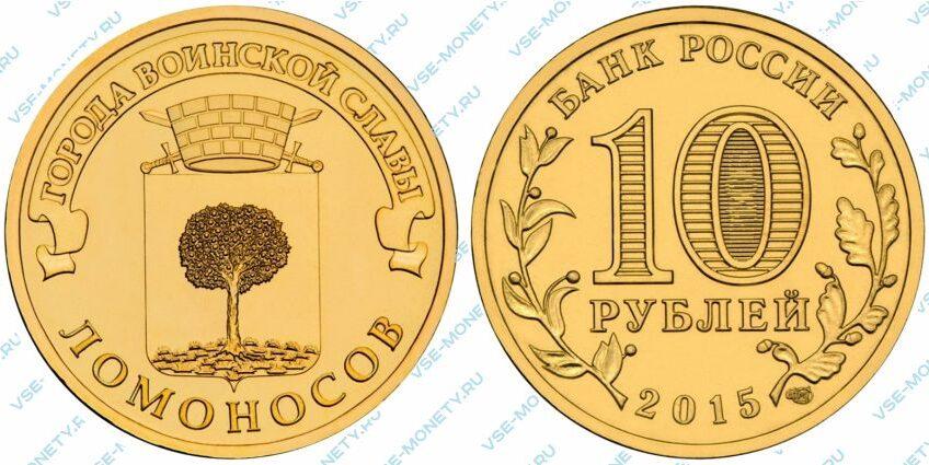 Юбилейная монета 10 рублей 2015 года «Ломоносов» серии «Города воинской славы»