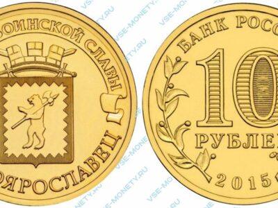 Юбилейная монета 10 рублей 2015 года «Малоярославец» серии «Города воинской славы»