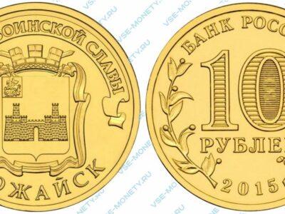 Юбилейная монета 10 рублей 2015 года «Можайск» серии «Города воинской славы»