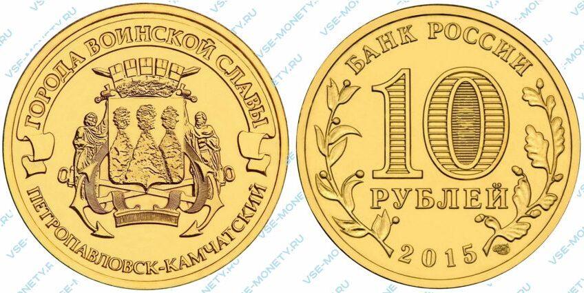 Юбилейная монета 10 рублей 2015 года «Петропавловск-Камчатский» серии «Города воинской славы»