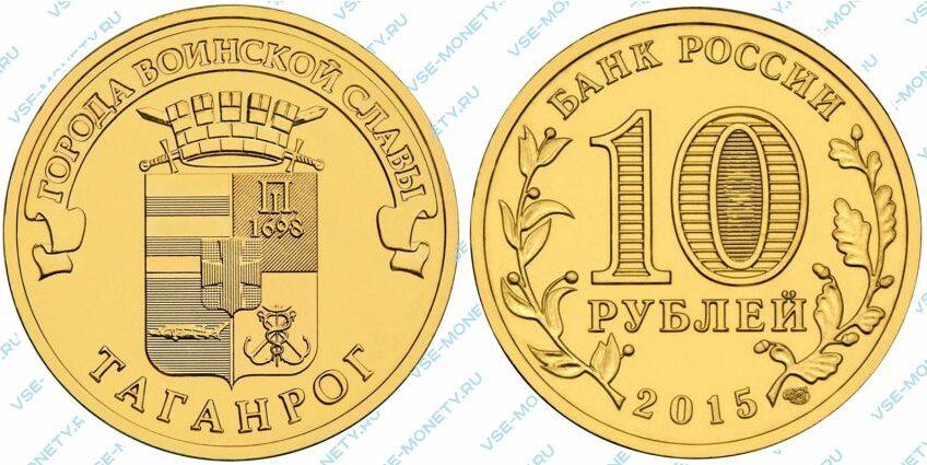 Юбилейная монета 10 рублей 2015 года «Таганрог» серии «Города воинской славы»