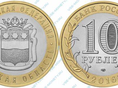 Юбилейная биметаллическая монета 10 рублей 2016 года «Амурская область» серии «Российская Федерация»