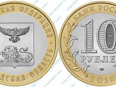 Юбилейная биметаллическая монета 10 рублей 2016 года «Белгородская область» серии «Российская Федерация»