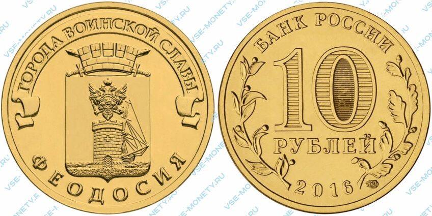 Юбилейная монета 10 рублей 2016 года «Феодосия» серии «Города воинской славы»