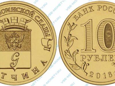 Юбилейная монета 10 рублей 2016 года «Гатчина» серии «Города воинской славы»