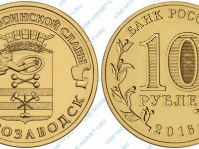 Юбилейная монета 10 рублей 2016 года «Петрозаводск» серии «Города воинской славы»