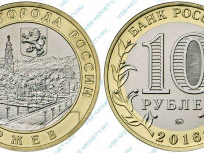 Юбилейная биметаллическая монета 10 рублей 2016 года «Ржев, Тверская область» серии «Древние города России»