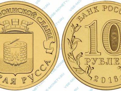 Юбилейная монета 10 рублей 2016 года «Старая Русса» серии «Города воинской славы»