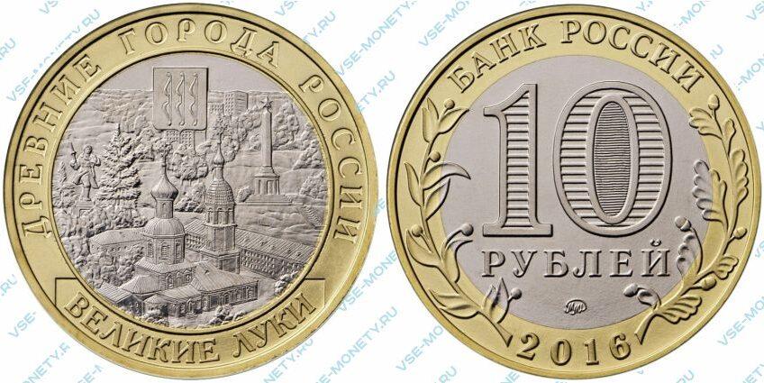 Юбилейная биметаллическая монета 10 рублей 2016 года «Великие Луки, Псковская область» серии «Древние города России»
