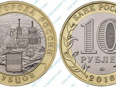 Юбилейная биметаллическая монета 10 рублей 2016 года «Зубцов, Тверская область» серии «Древние города России»