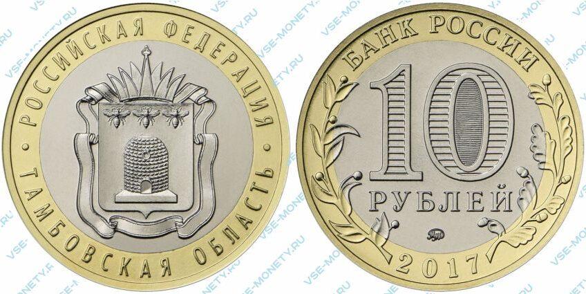 Юбилейная биметаллическая монета 10 рублей 2017 года «Тамбовская область» серии «Российская Федерация»