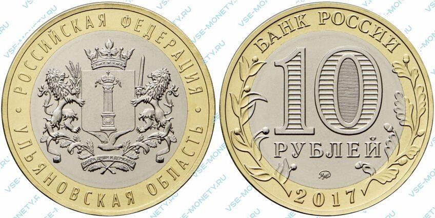 Юбилейная биметаллическая монета 10 рублей 2017 года «Ульяновская область» серии «Российская Федерация»