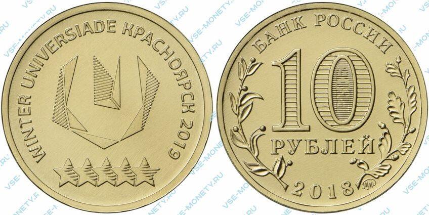 Юбилейная монета 10 рублей 2018 года «Логотип универсиады» серии «ХХIХ Всемирная зимняя универсиада 2019 года в г. Красноярске»