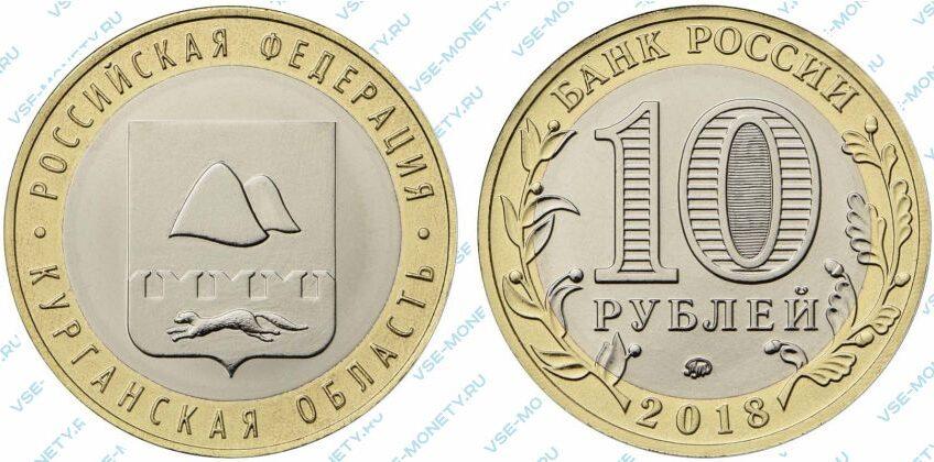 Юбилейная биметаллическая монета 10 рублей 2018 года «Курганская область» серии «Российская Федерация»