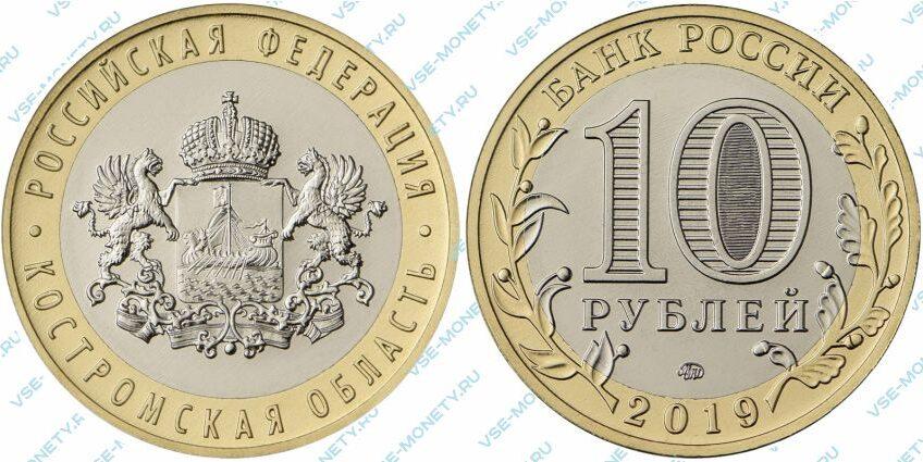Юбилейная биметаллическая монета 10 рублей 2019 года «Костромская область» серии «Российская Федерация»