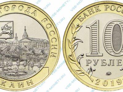 Юбилейная биметаллическая монета 10 рублей 2019 года «г. Клин, Московская область» серии «Древние города России»