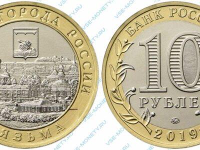 Юбилейная биметаллическая монета 10 рублей 2019 года «г. Вязьма, Смоленская область» серии «Древние города России»