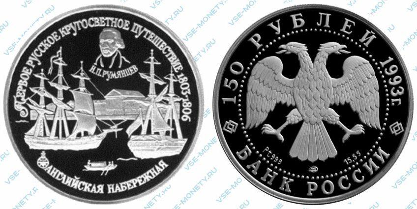 Памятная монета из платины 150 рублей 1993 года «Английская набережная в Санкт-Петербурге» серии «Первое русское кругосветное путешествие»