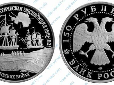 Памятная монета из платины 150 рублей 1994 года «В антарктических водах» серии «Первая русская антарктическая экспедиция»