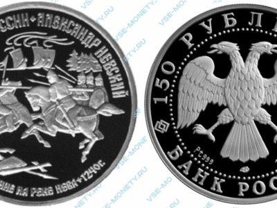 Памятная монета из платины 150 рублей 1995 года «Александр Невский. Сражение на реке Неве» серии «1000-летие России»