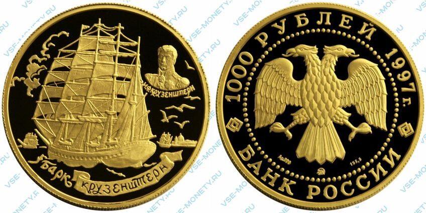 Памятная золотая монета 1000 рублей 1997 года серии «Барк Крузенштерн»