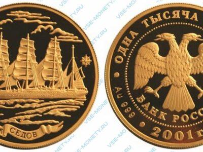 Юбилейная золотая монета 1000 рублей 2001 года «Барк «Седов»