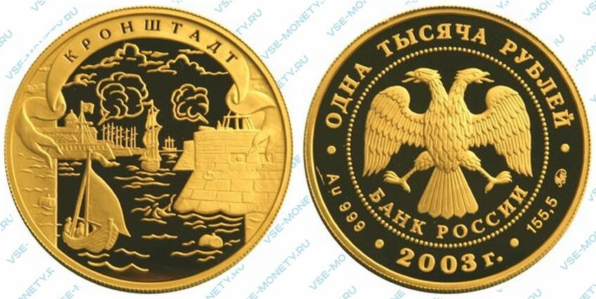 Юбилейная золотая монета 1000 рублей 2003 года «Кронштадт» серии «Окно в Европу»