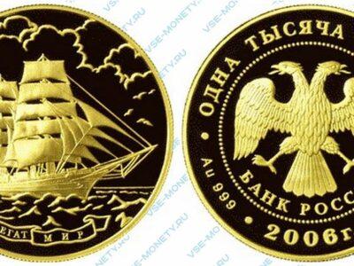 Юбилейная золотая монета 1000 рублей 2006 года «Фрегат «Мир»