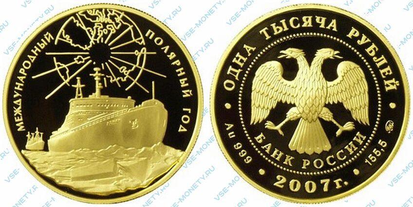 Юбилейная золотая монета 1000 рублей 2007 года «Международный полярный год»