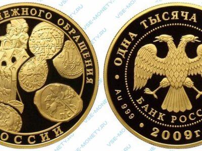 Юбилейная золотая монета 1000 рублей 2009 года «История денежного обращения России»